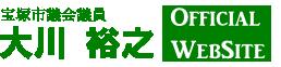 宝塚市議会議員 大川裕之